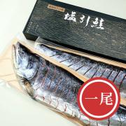 塩引(塩引き)鮭切身姿造り3kg前半