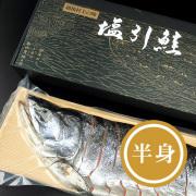 塩引(塩引き)鮭半身姿造り4kg前半