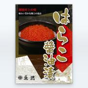 はらこ(いくら)醤油漬150g×2