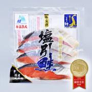 塩引(塩引き)鮭切身4切
